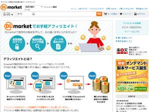 DLmarket(ダウンロードマーケット)