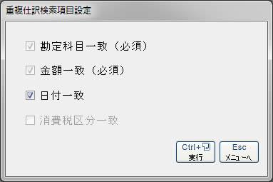 補助機能 重複仕訳検索項目設定