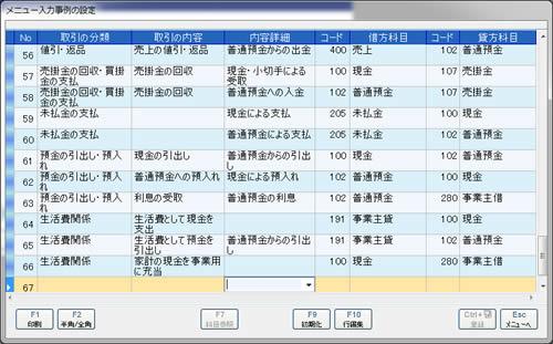 補助機能 メニュー入力事例の設定 画面