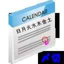 アイコン「カレンダー・〆切」