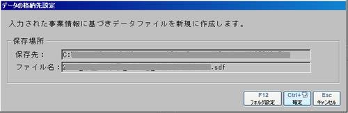 事業情報の設定→保存場所の確認