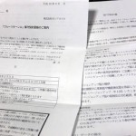 ブルーリターンA 保守契約更新の通知(2016年8月)